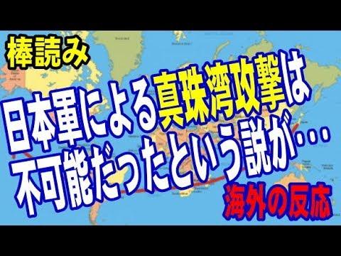 【海外の反応】「その発想はなかったw」日本軍による真珠湾攻撃は不可能だったという説が話題に!「この説はマジ・・・」【棒読みちゃん】