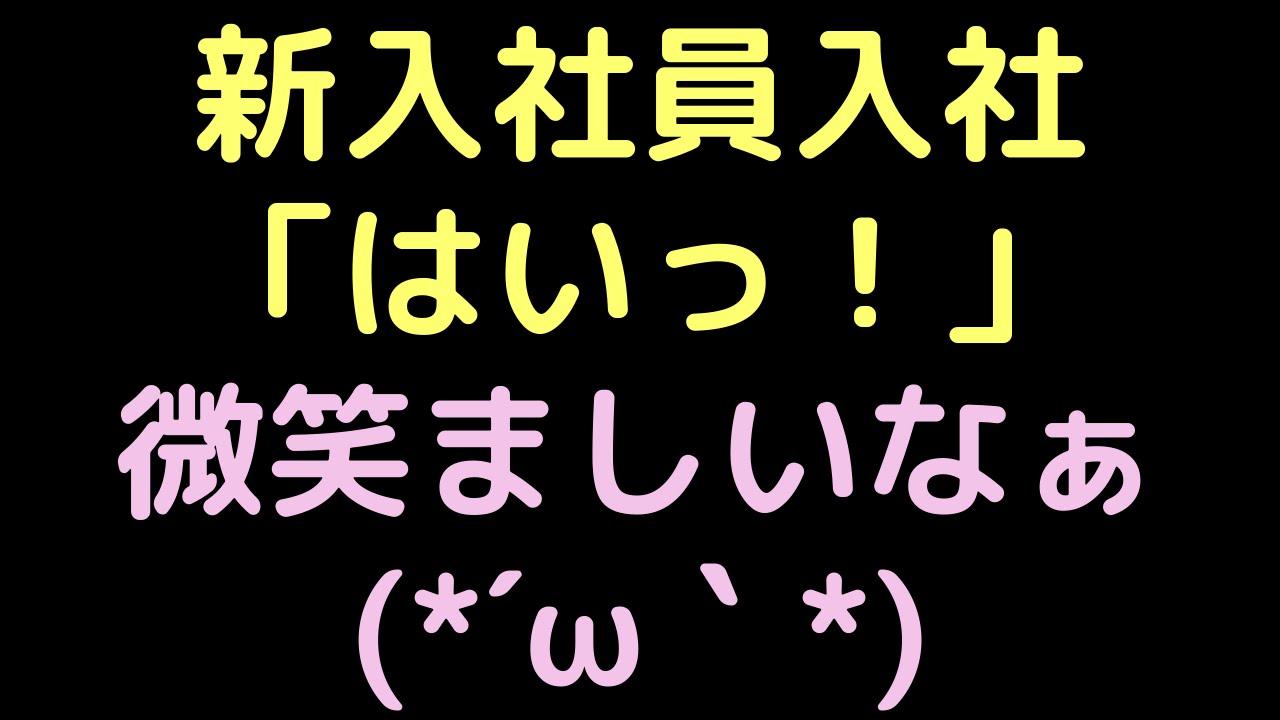 新入社員入社「はいっ!」微笑ましいなぁ (*´ω`*)【2ch】