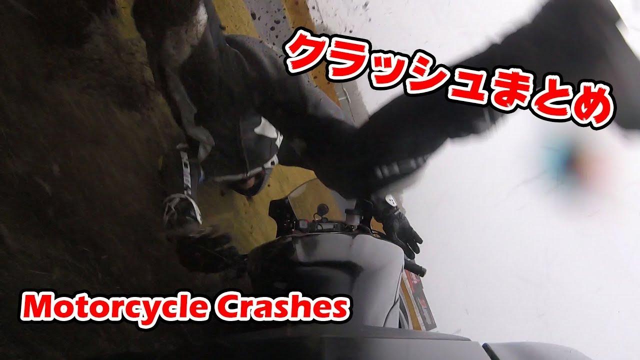 【実写】バイクの転倒に効果音付けたら面白くなったw / Motorcycle Crashes Compilation 2018