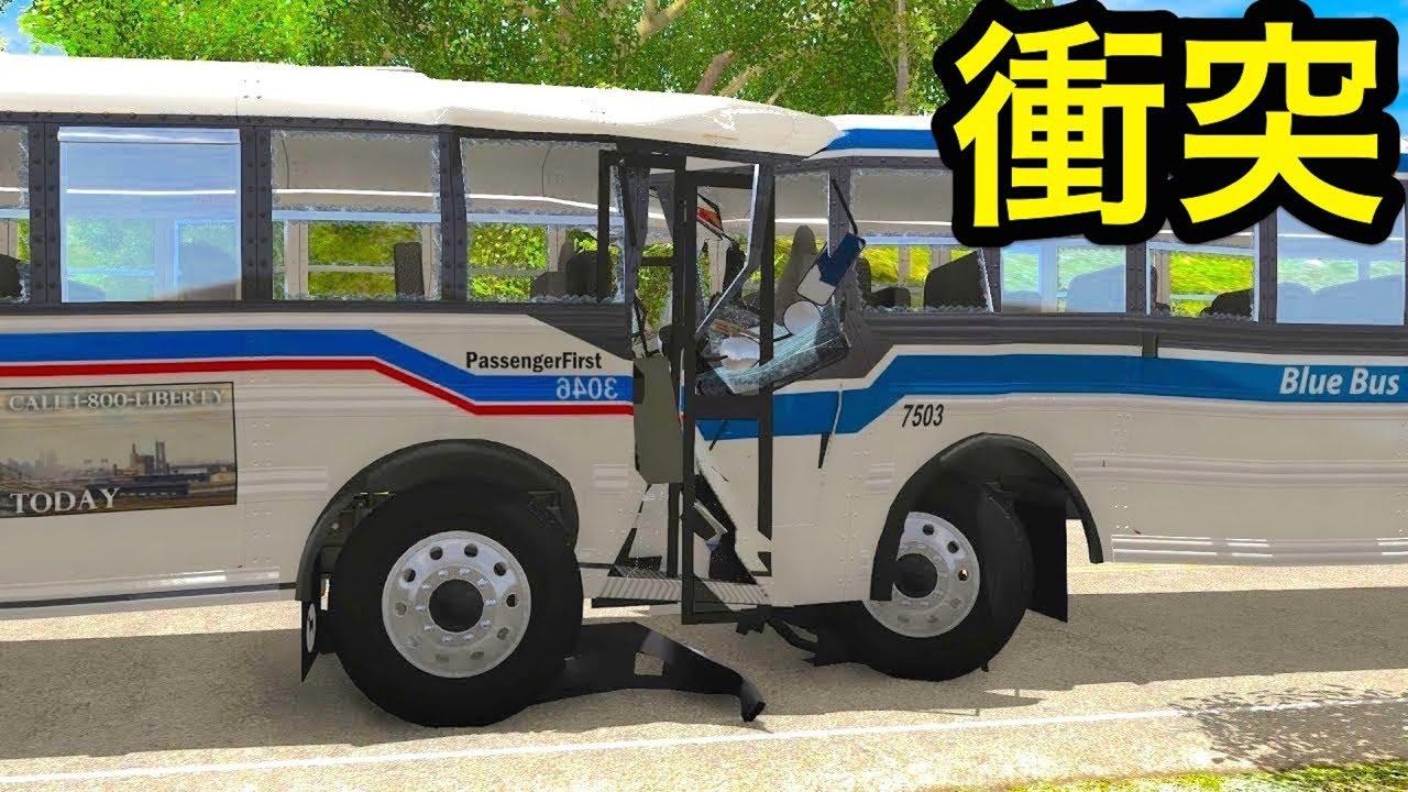 車破壊シミュレーターでバスとバスを正面衝突させてみたら…【 BeamNG Drive 】実況
