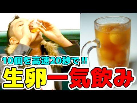 【超人技】生卵10個を20秒で早飲みする男【神業】