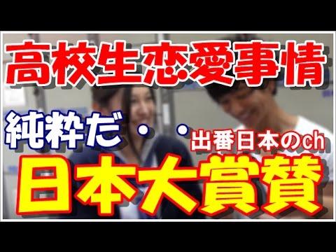 日本の高校生カップルの恋愛に関するインタビュー動画が微笑ましいと大反響「純粋でいいなぁ……」【海外の反応】