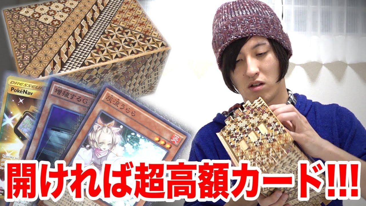 【賞品ゲット】73個の仕掛けがある秘密箱あけて高額カードをゲットできるか!?