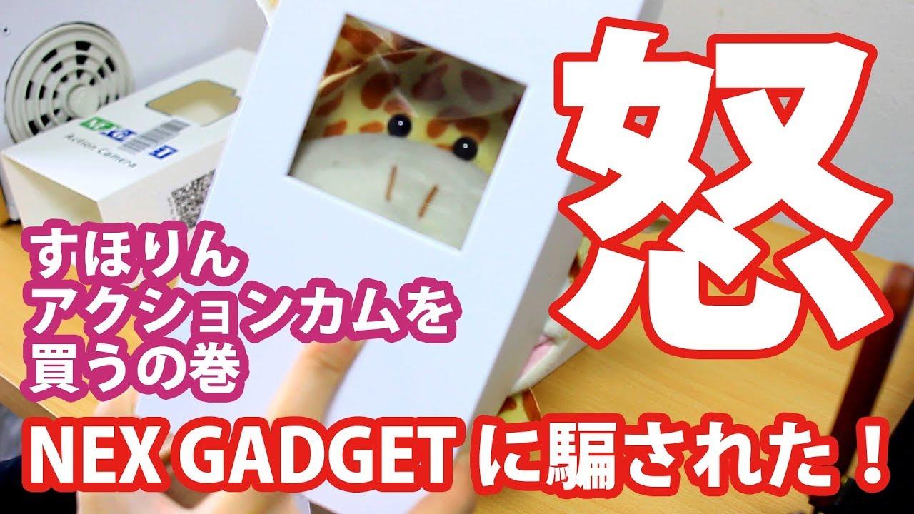 騙された!?NEX GADGET アクションカメラ V3 【開封レビュー動画ならず】