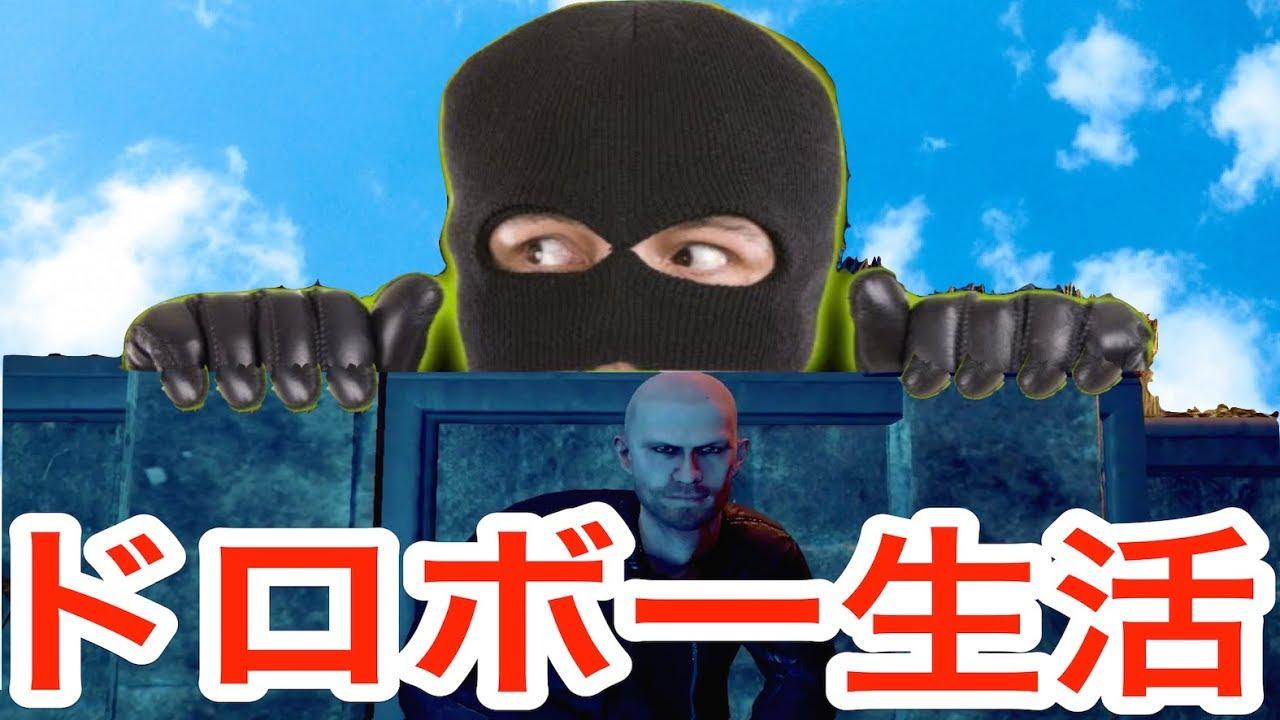 ガチな泥棒を体験できるゲームやってたら警察に捕まっちゃった!1日目【 Thief Simulator 】実況