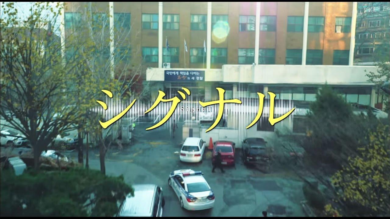 4/4(火)発売「シグナル」本編ダイジェスト