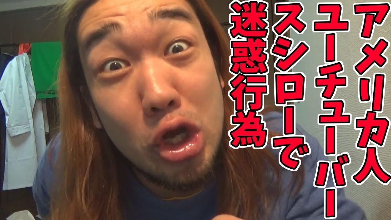 米YouTuberが回転寿司で迷惑行為!レーンにGoProを置いて流す!