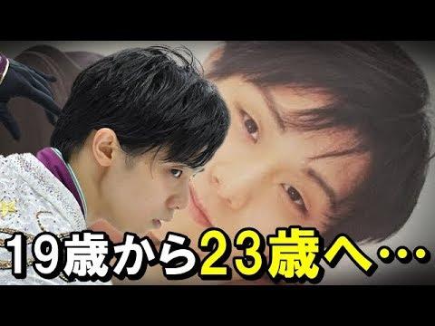 羽生結弦…泣き顔で見る成長の過程…透明感と純粋な心…年齢を重ねれば重ねるほど美しい大人になりました#hanyuyuzuru#figureskating