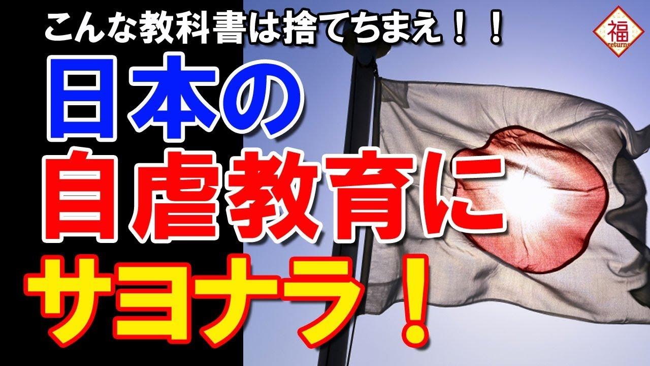 日本の自虐的反省教育はもうやめよう!ウソの教科書はもう役立たず!!