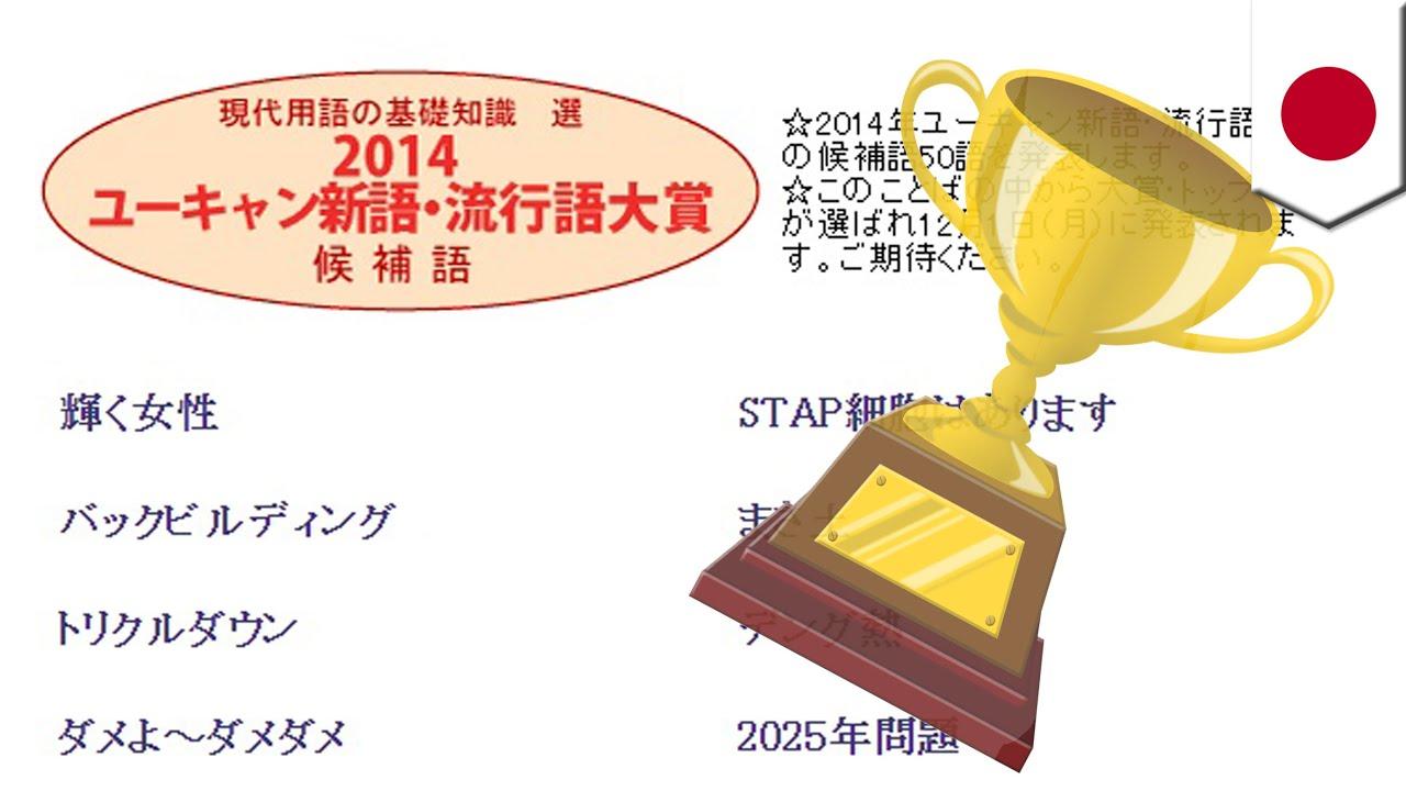 STAP・号泣・壁ドンetc…激戦の流行語大賞2014