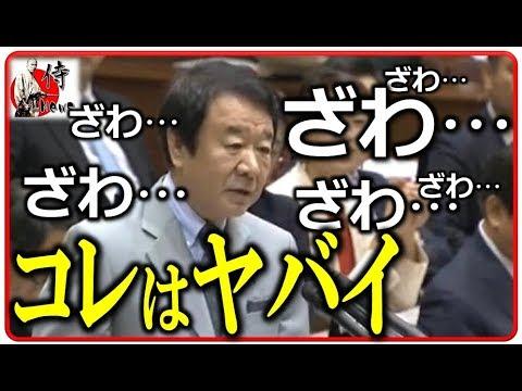 青山 繁晴🔴【国会中継】地上波NG案件連発!この国会、本物! 2017年11月30日-侍News