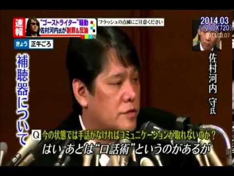 【佐村河内守会見】記者「まだ手話が終わってませんよ」www