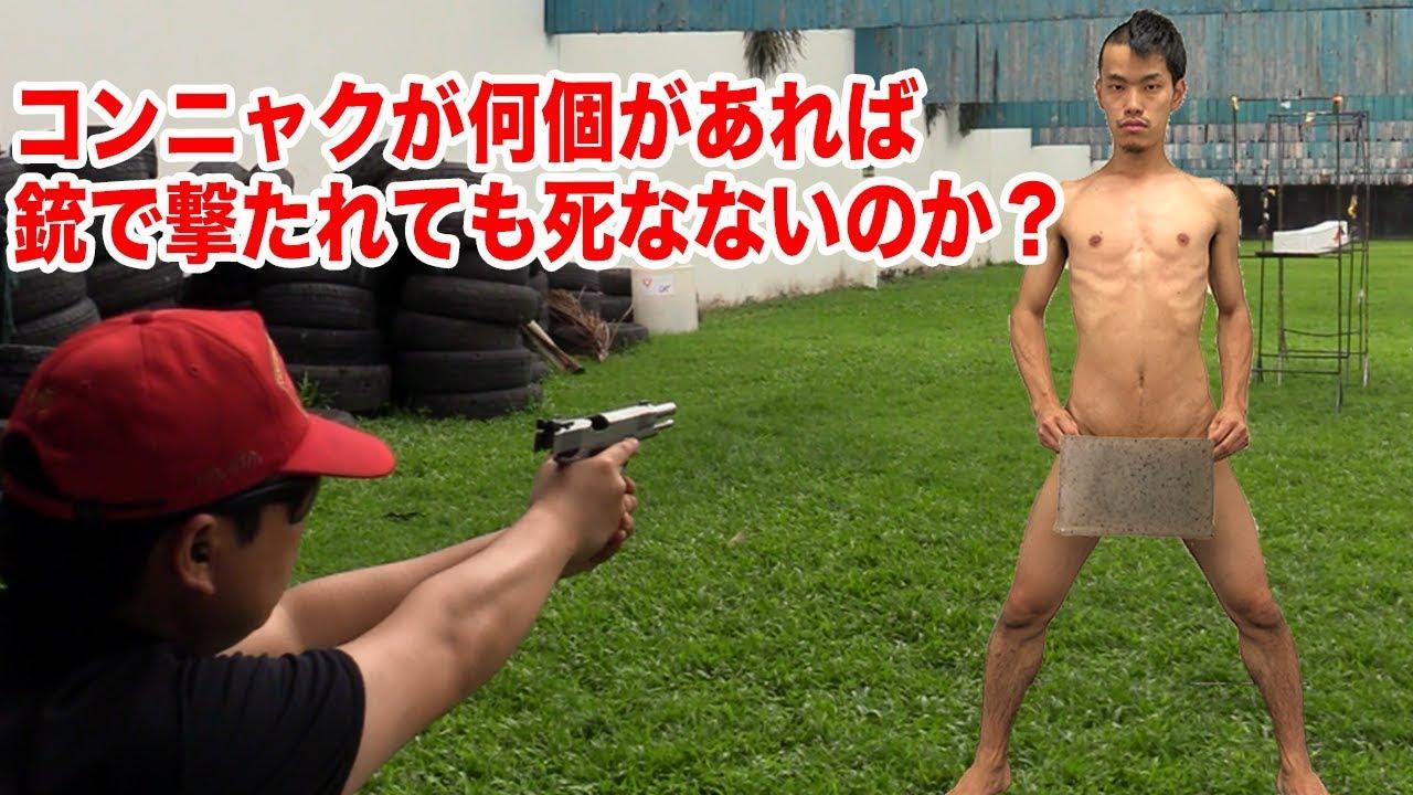 【警察登場】コンニャクを体に沢山巻けば本物の銃で撃たれても死なない説w