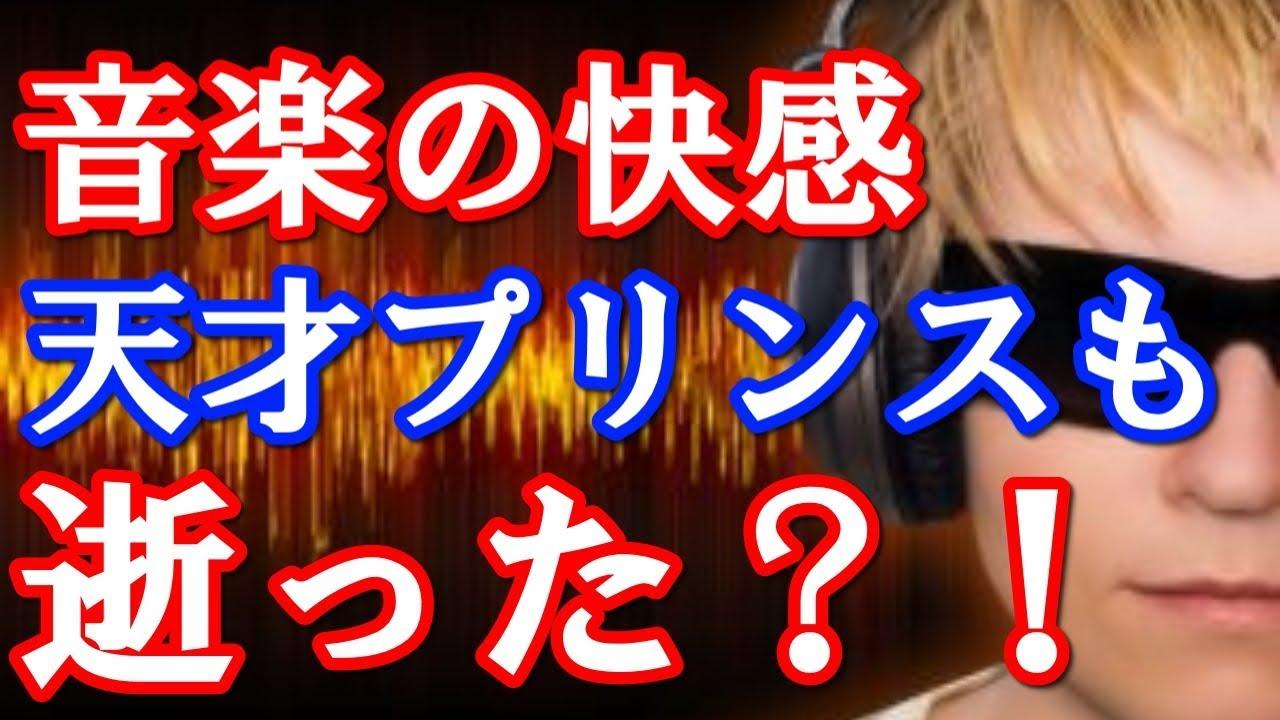 【海外の反応】 驚愕!音楽の快感は【アレ】と同じ? 天才プリンスも逝った<オピオイド系>が脳に作用?! 【SNN】 sekai-no-news