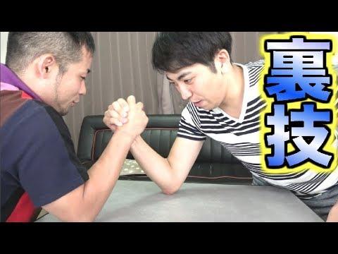 【腕相撲】相手の力を4割減させて必ず勝つ裏技!【初公開】