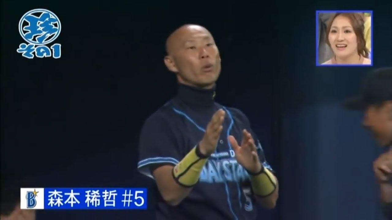 【爆笑】2012年プロ野球珍プレーPart1