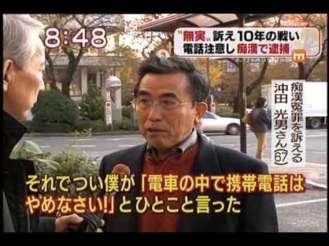 【痴漢冤罪】でっちあげ女に天罰を(沖田国賠訴訟)1/2