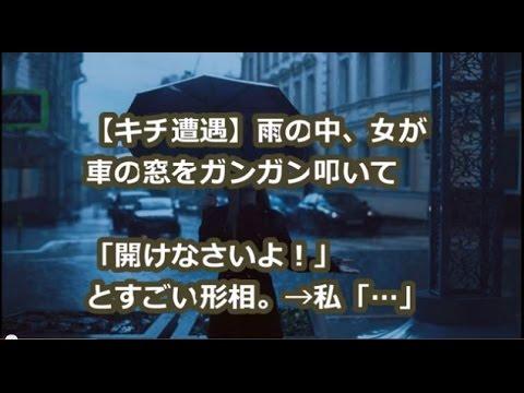 【キチ遭遇】雨の中、女が車の窓をガンガン叩いて「開けなさいよ!」とすごい形相。→私「…」