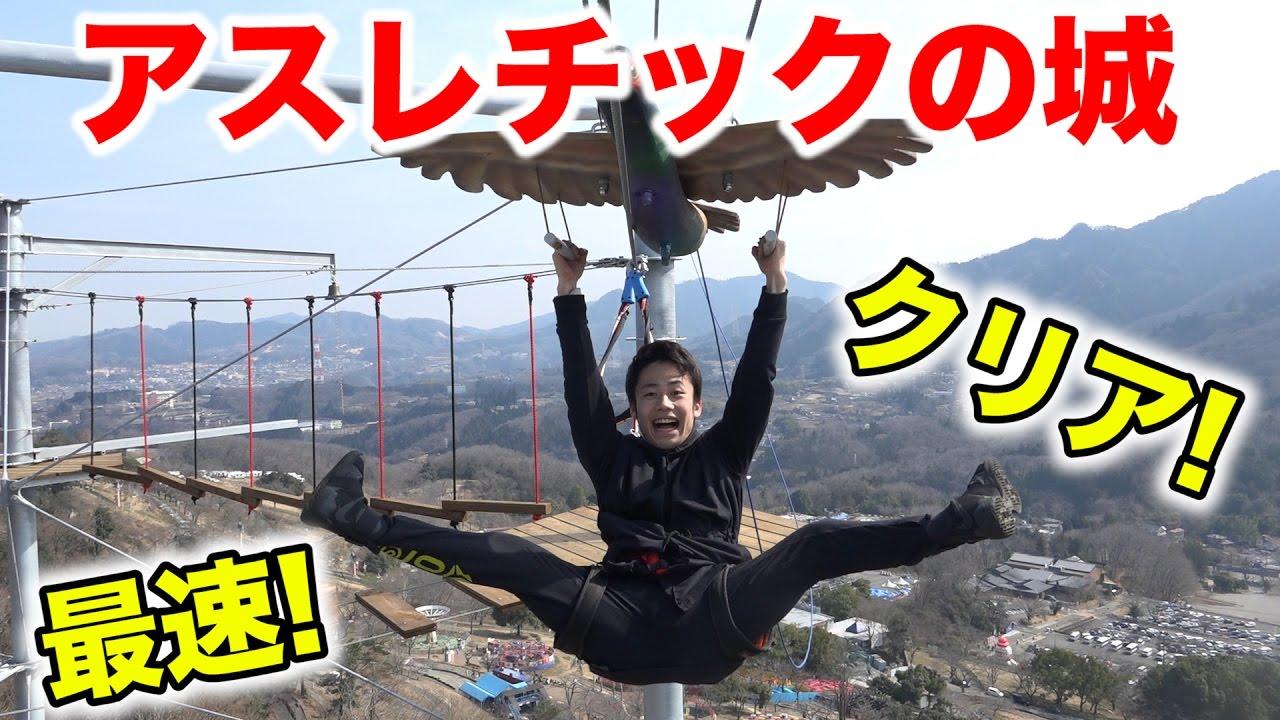 【世界最速】マッスルモンスターというアスレチックの城を完全制覇!!