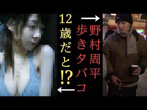 【映像あり】俳優・野村周平が歩きタバコをし炎上…&中国でエチエチの実の能力者発見!!