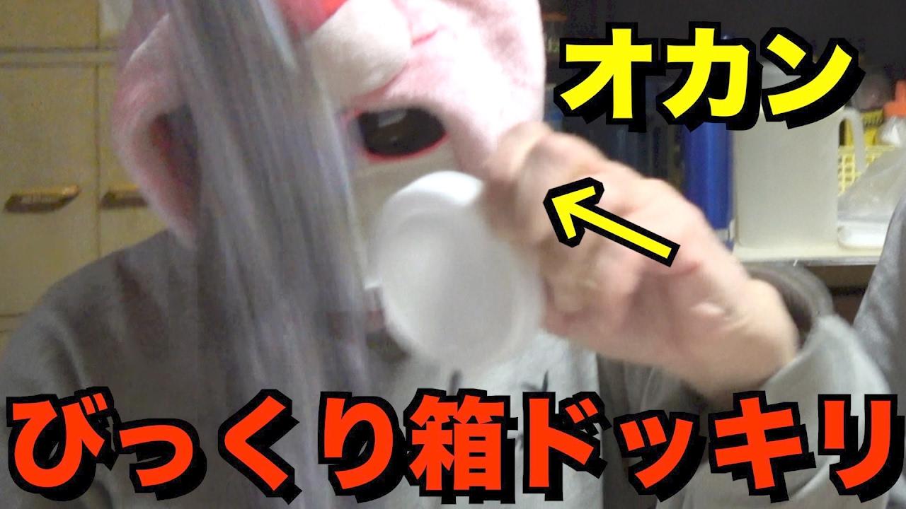 【ドッキリ】びっくり箱ドッキリをオカンに仕掛けたら・・w【TUTTI】