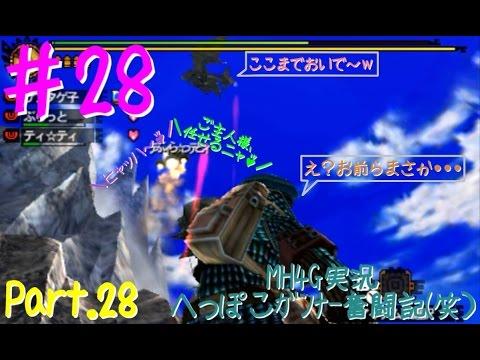 【MH4G】へっぽこガンナー奮闘記(生声実況)Part.28