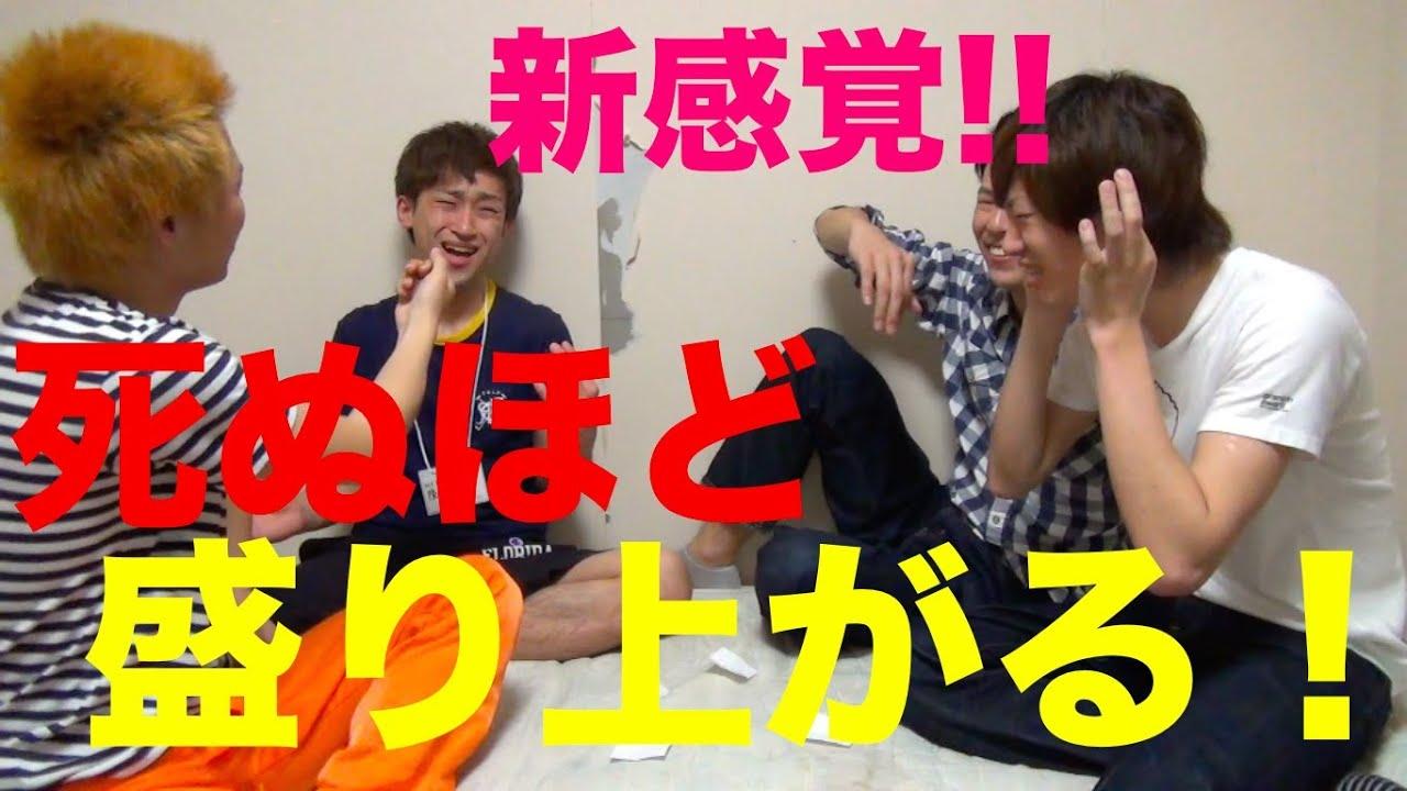 【夢の扉ゲーム】友達と超盛り上がるゲームを紹介!!