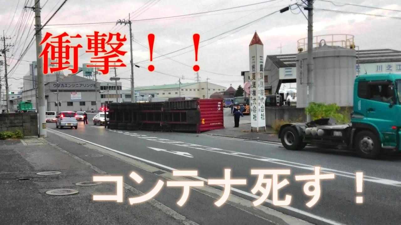 衝撃!!コンテナ横転!