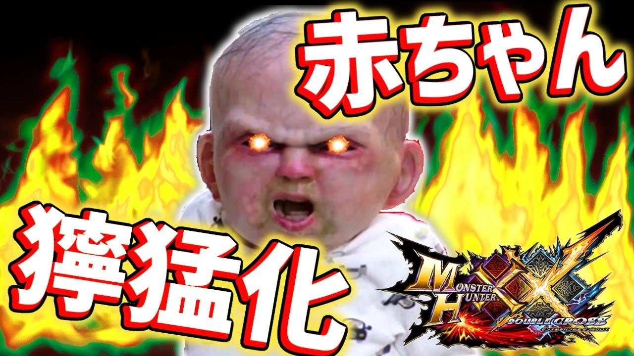 【MHXX実況】赤ちゃん獰猛化が乱入!?(ネタ・面白動画)【モンハンダブルクロス】【女性実況】