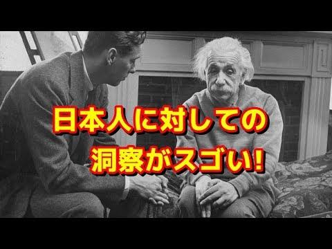【海外の反応】アインシュタインの日本人に対しての洞察がスゴい!アジア観が差別的だと論争に!!