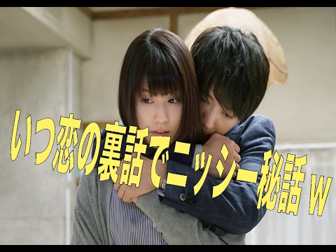 ニッシーのネガティブ度合いwいつ恋メンバー暴露