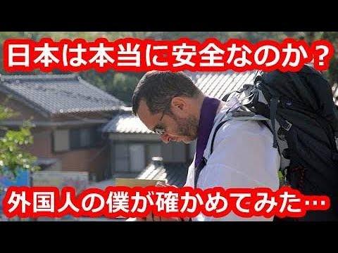 【衝撃】「凄すぎるよ~ニホン!」外国人の僕がわざと置いた200円の行方… 外国人の予想を超越する日本の安全性とは?世界が注目した日本滞在記【海外が感動する日本の力】海外の反応