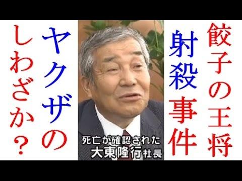 餃子の王将、社長を射殺したのはやっぱりヤクザ…200億の行方は反社会勢力