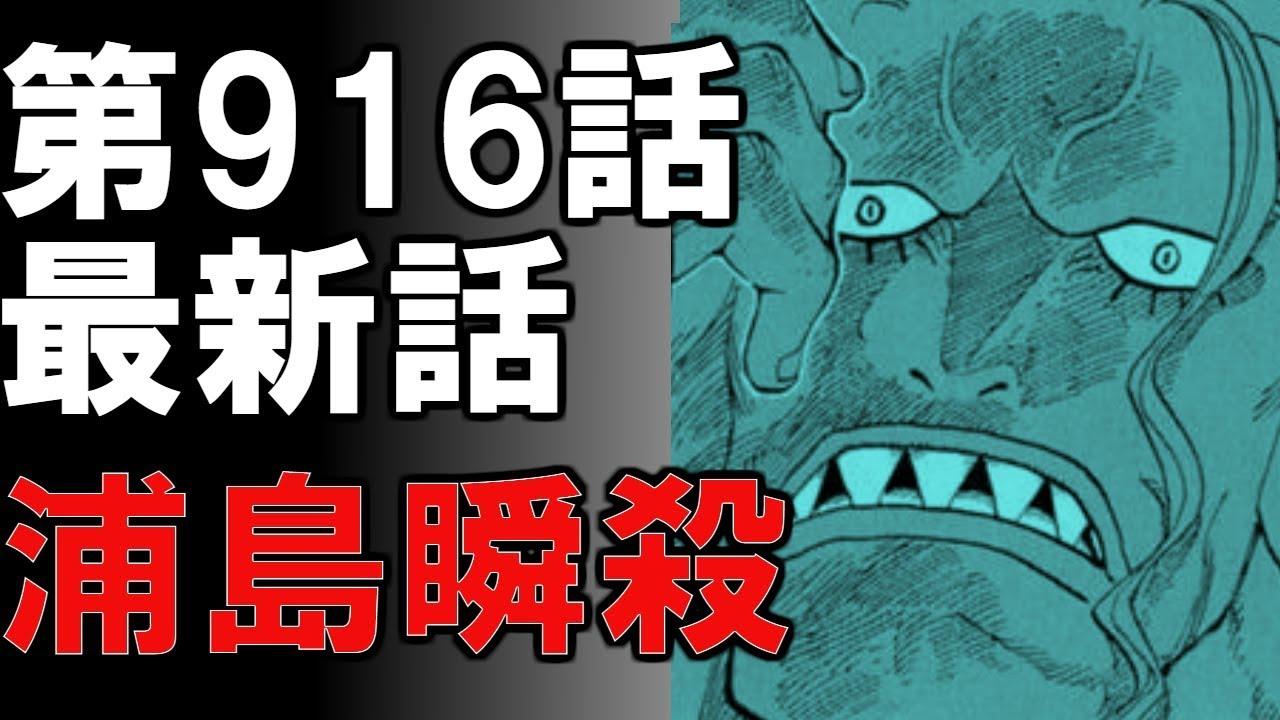 """【ワンピース】 第916話 最新話 ネタバレ""""浦島瞬殺 (展開予想)1809"""