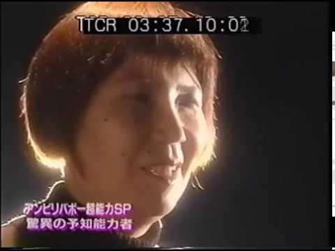 1998年12月31日『奇跡体験アンビリーバボー』超能力スペシャル