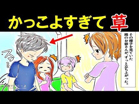 【漫画】電車の優先席に妊婦さんが座っていたところ、おばさん「ここは年寄りの席よ、立って!」妊婦「つわりで気分悪いので…」そこへとなりの爺さん、痛快な一言→結果…【マンガ動画】