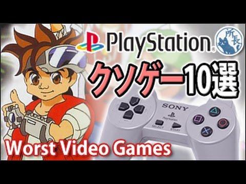 【PS】クソゲー10選  [PS1 Bad Games 1]