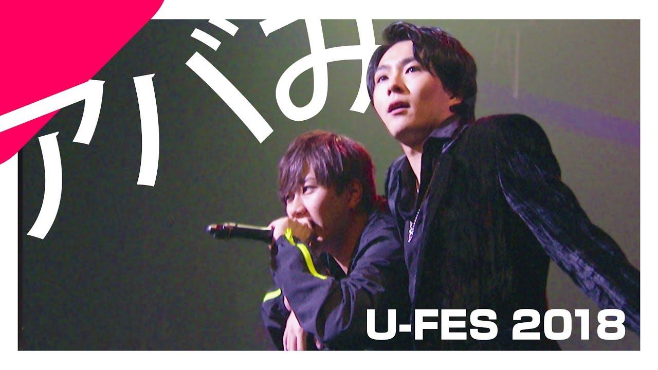 アバみ feat.ワタナベマホト – UFES.2018 @TOKYO DOME CITY HALL