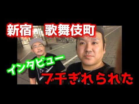 #002  歌舞伎町で突撃インタビュー!! ぶちギレ!?