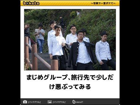 ボケて 【学校】ネタまとめ PART5