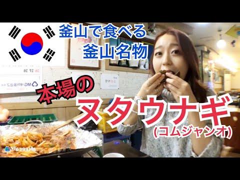 【モッパン】韓国の釜山、海雲台の名物ウナギ(ヌタウナギ)を食べたらおいしくてびっくりしたし、社長さんのおばちゃん優しすぎて泣いた【韓国旅行】