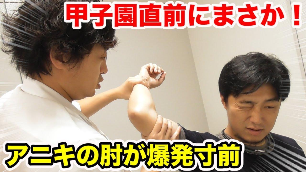 アニキが肘が限界!患部に注射…最新医療に望みをかける!