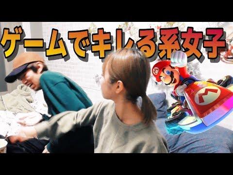 【大喧嘩】マリオカートでぶちギレがちな彼女を見てください