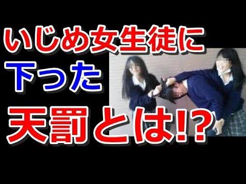 【新潟】いじめ女子生徒にこんな天罰が…