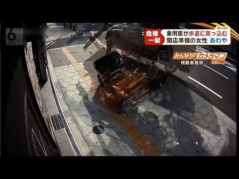 【放送されました】危機一髪!車が歩道に突っ込み横転  衝撃映像(11月9日「キャスト」で放送)