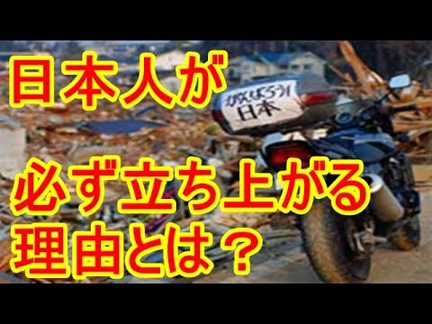 海外の反応~世界が感動!「なんでそんなに落ち着いていられるの?」何度も起こる災害を乗り越えてきた日本。その驚異の精神力はどこから来るのか?日本人でも知らない衝撃の事実!!