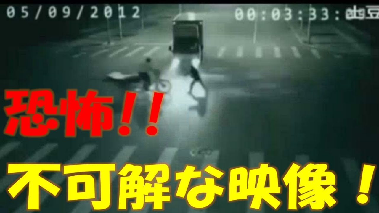 【恐怖】不可解な現象まとめ映像…ちょっと驚きの映像! 【世界のビックリニュース】
