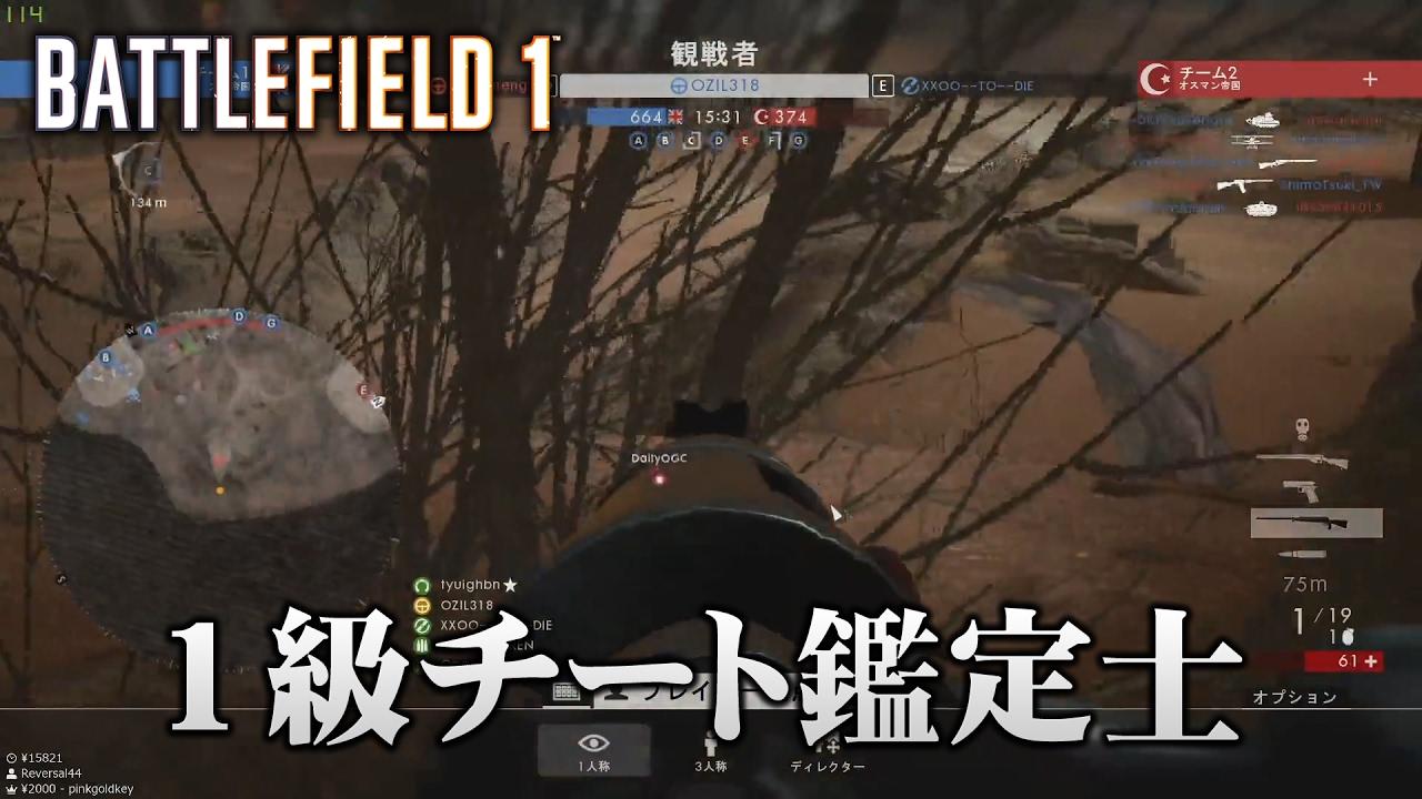 【BF1】1発の弾丸からチートを見抜くスナイパー【放送録画】