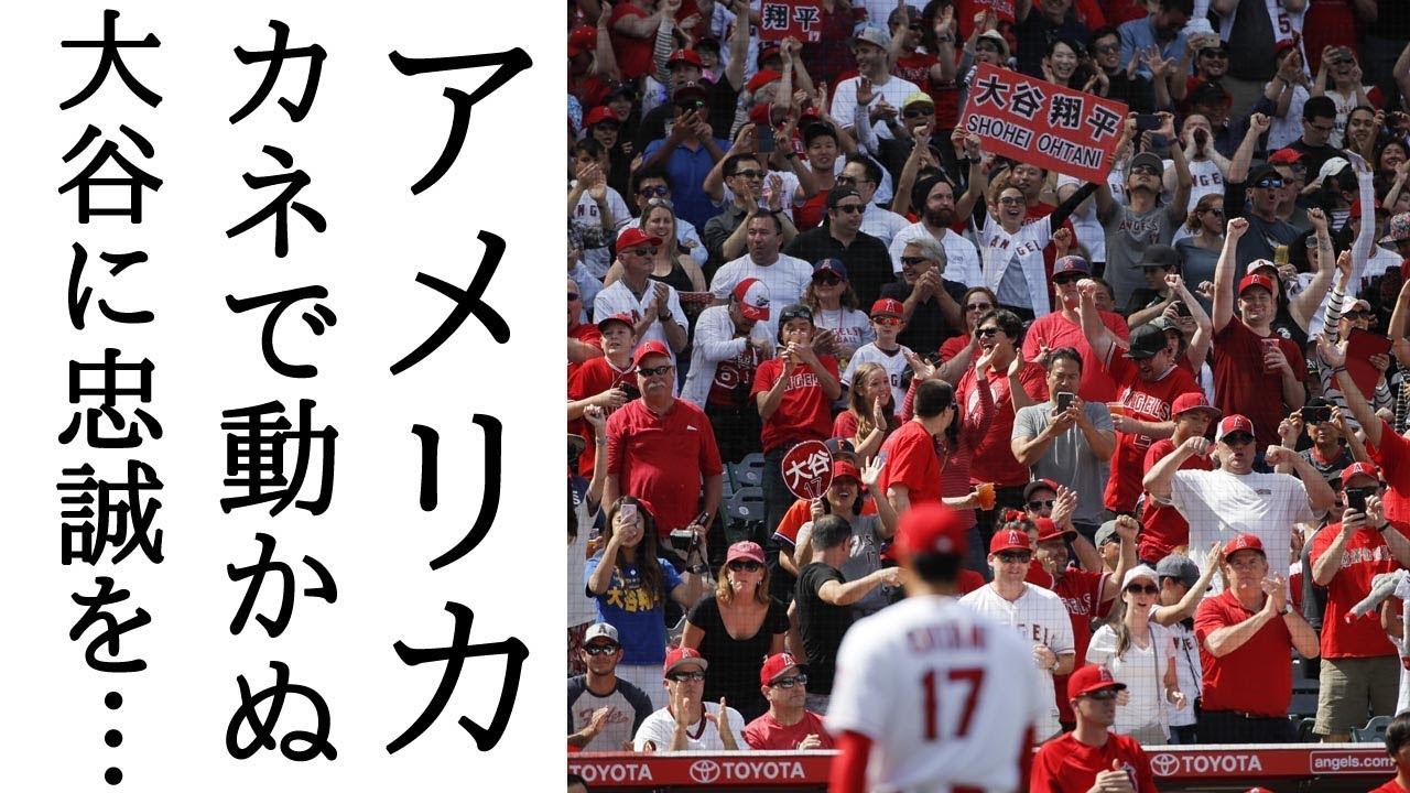 """エンゼルス大谷翔平 全米が震撼した""""カネで動かぬ純粋な野球""""に感動で涙が止まらない…ホームランでメジャーのファンを夢中にさせる秘密… shohei ohtani 【カワラバンです。】"""