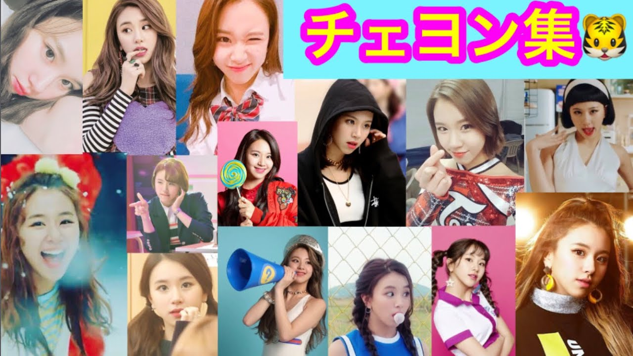 🍭TWICE🍭チェヨン集🐯 天才すぎる赤ちゃん猛獣✨( 채영 모음집、 Chaeyoung collection)🎨🎨 🎨🎨 🎨🎨 🎨🎨 🎨🎨 🎨🎨 🎨🎨 🎨🎨